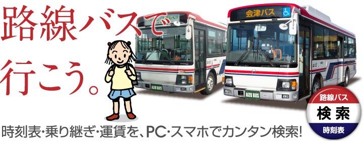 路線バス - 会津バス
