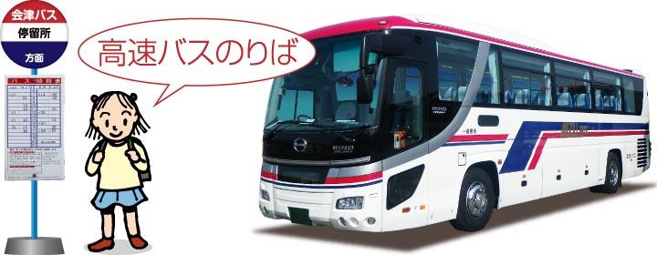 高速バスのりば - 会津バス