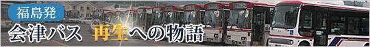 日経ビジネス 福島発 会津バス 再生の物語